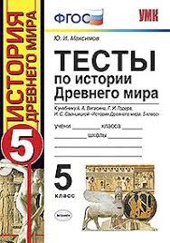 Тесты по истории Древнего мира класс К учебнику А А Вигасина  Тесты по истории Древнего мира 5 класс К учебнику А А Вигасина