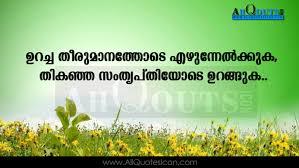 Inspirational Quotes Love Life Inspirational Quotes Malayalam