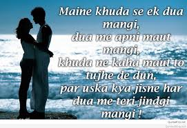 emotional love es image with couple in hindi sad love is life shayari