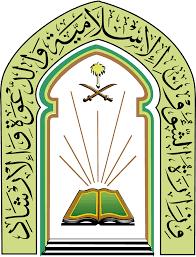 وزارة الشؤون الإسلامية والدعوة والإرشاد (السعودية) - ويكيبيديا