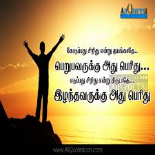 Motivational Quotes For Life Struggles In Tamil Motivational Quotes