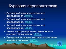 Презентация на тему Резюме Т Н Серёгиной Учителя английского  7 Курсовая переподготовка Английский