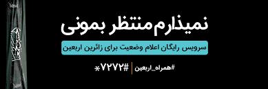 نتیجه تصویری برای کارت شارژ رایگان پنجشنبه 3 بهمن 98