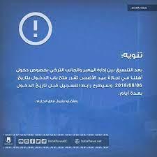 """باب الهوى"""" يحدد موعد دخول السوريين في إجازة عيد الأضحى"""
