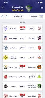 يلا شووت -متابعة أهم المباريات on the App Store