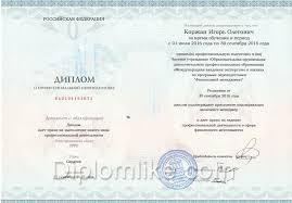 Купить диплом о профессиональной переподготовке Финансовый  Диплом о профессиональной переподготовке