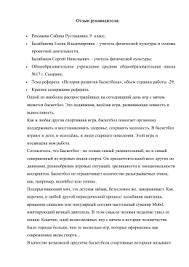 Реферат по физкультуре на тему Баскетбол  Отзыв руководителя Рахмаева Сабина Рустамовна 9 класс