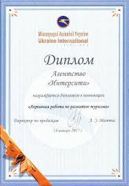 Сертификаты и награды компании ИНТЕРСИТИ  Диплом Международных Авиалиний Украины Номинация Активная работа по развитию туризма