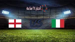 نتيجة مباراة ايطاليا وانجلترا اليوم في نهائي بطولة كأس أمم أوروبا - جريدة  أخبار 24 ساعة