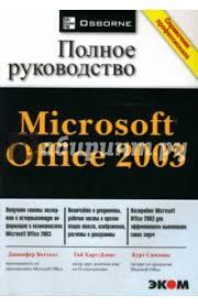 преппернау джоан кокс джойс microsoft office outlook 2007 русская версия cdpc