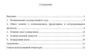 Купить реферат недорого Дипломные работы курсовые на заказ Иски по Римскому праву
