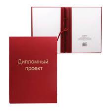 Школьник Папки для курсовых и дипломных работ Папка обложка для дипломного проекта А4 staff до 150л красная обложка