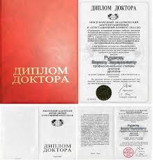 Союз журналистов Проекты АТТЕСТАЦИЯ Международный диплом Международный диплом МАААК на английском языке