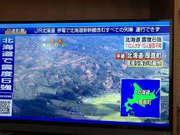 「JR北海道地震」の画像検索結果
