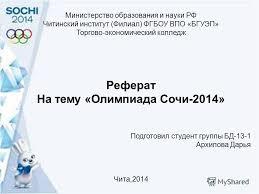 Презентация на тему Министерство образования и науки РФ  1 Министерство образования