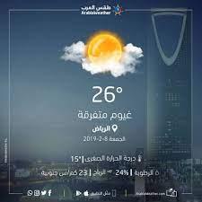 ArabiaWeather | طقس العرب - الحالة الجوية المتوقعة يوم #الجمعة في #الرياض  تفاصيل الحالة الجوية تجدوها في #تطبيق طقس العرب http://hyperurl.co/aw1