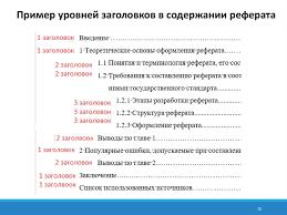 Оформление реферата по госту презентация онлайн Пример уровней заголовков в содержании реферата