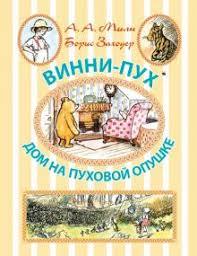 "Книга: ""<b>Винни</b>-<b>Пух</b>. <b>Дом на Пуховой</b> Опушке"" - Алан Милн. Купить ..."