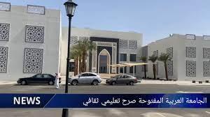 الجامعة العربية المفتوحة بالمدينة المنورة. - YouTube