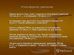 Презентация на тему ЗАДАЧИ ПО ТЕМЕ АТМОСФЕРА КУРС ФИЗИЧЕСКОЙ  4 Атмосферное