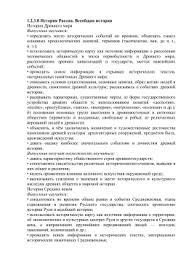 Темы курсовых работ кафедра Всеобщей истории и 1 2 3 8 История России Всеобщая история