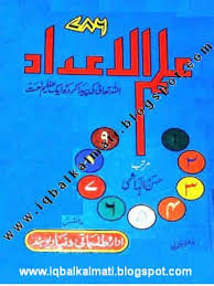 Ilm Ul Adad Numerology Book Free Download In 2019