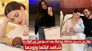 روان بن حسين بنحافة مذهلة بعد أسبوعين من الولادة .. شاهد ابنتها وزوجها 👶 -  YouTube
