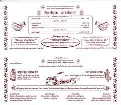 hindu shaadi card matter in hindi age wedding card matter in hindi hd image kissys