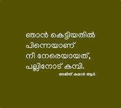 Beautiful Malayalam Life Quotes Kwikk Kwikk Mesmerizing Your Quote Picture Malayalam
