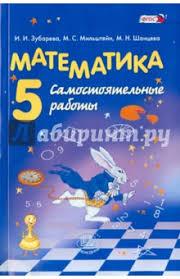 Книга Математика класс Самостоятельные работы ФГОС  Математика 5 класс Самостоятельные работы