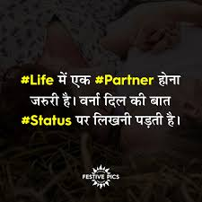 Love Relationship Quotes With Images In Hindi Svetganblogspotcom