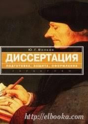 Скачать книгу Новиков А М Как работать над диссертацией Волков