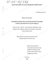 Диссертация на тему Терминологические системы юриспруденции в  Диссертация и автореферат на тему Терминологические системы юриспруденции в монгольском и русском языках