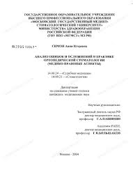 Диссертация на тему Анализ ошибок и осложнений в практике  Анализ ошибок и осложнений в практике ортопедической стоматологии медико правовые аспекты тема диссертации и автореферата по ВАК 14 00 24