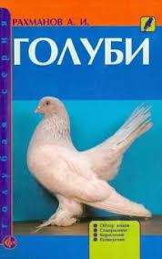 """Книга: """"Голуби. Обзор видов. Содержание. Кормление ..."""