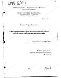 договор купли продажи земельного участка диссертация Портал  договор купли продажи земельного участка диссертация фото 2