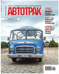 Журнал «АВТОТРАК» №1 2016 by Autotruck Magazine - issuu