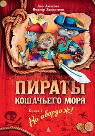 """Книга """"Пираты Кошачьего моря. Книга 1. На абордаж!"""" — купить ..."""