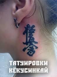 татуировки в кёкусинкай