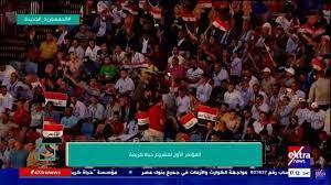 بالفيديو.. فرحة المصريين في مؤتمر حياة كريمة لحظة وصول الرئيس السيسي بوابة  الأسبوع