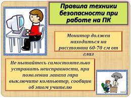 Техника безопасности при работе с персональным компьютером ПК