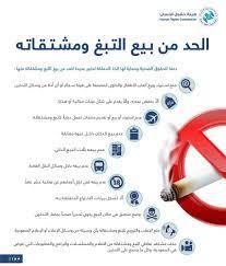 حقوق الإنسان: حذف مشاهد التدخين في الأفلام والمسلسلات - جريدة الوطن السعودية