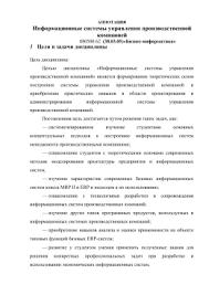 Программа и форма отчета по практике Информационные системы управления производственной