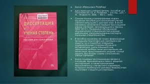 в помощь аспиранту 24  Борис Абрамович Райзберг  Диссертация и ученая степень