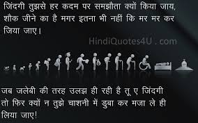 Famous Quote About Life Adorable Famous Quotes About Balance In Life Quote Of The Day Sad Hindi
