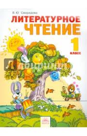 Книга Литературное чтение Учебник для класса ФГОС Виктория  Учебник для 1 класса ФГОС