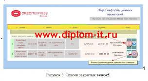 Проектирование информационной системы мониторинга для ИТ отдела  Проектирование информационной системы мониторинга для ИТ отдела предприятия Работа подготовлена и защищена в 2012 году