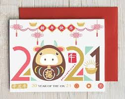 It's easy to send a joyful online message full of good fortune wishes and hopes for prosperity when you're looking to hallmark for the ecard. New Year Cards Etsy