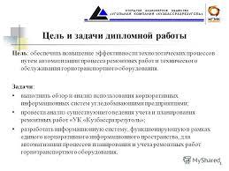 Презентация на тему Дипломная работа Разработка информационной  4 Цель и задачи дипломной работы