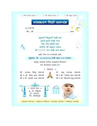 1st birthday invitation message for baby boy in marathi beautiful with 1st birthday invitation message for baby boy in marathi
